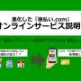 記事「\ EC事業者限定 / 『業界初 後払いクレジットカード』無料オンラインサービス説明会開催決定 ~ 新しい生活様式に対応し、新規顧客獲得に最大貢献する決済サービス ~」の画像