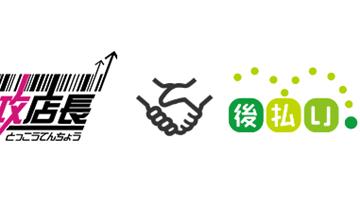 記事「「後払い.com」と「特攻店長」がAPI自動連携を開始 ~ 新しい生活様式に合わせた後払い決済で新規顧客獲得に貢献 ~」の画像